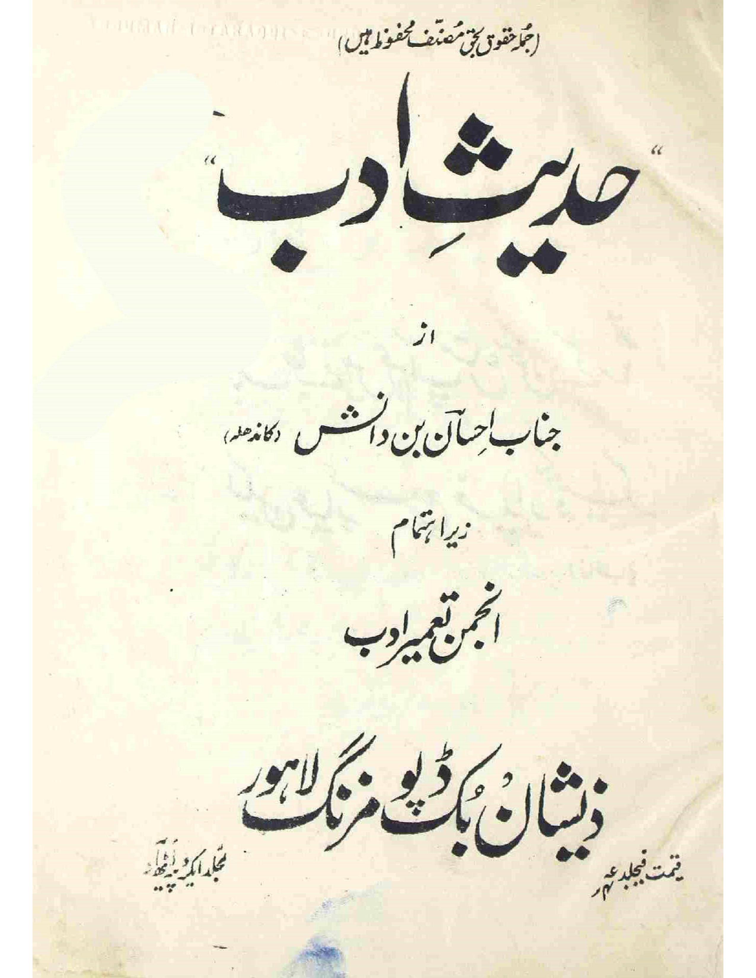 Hadis-e-Adab