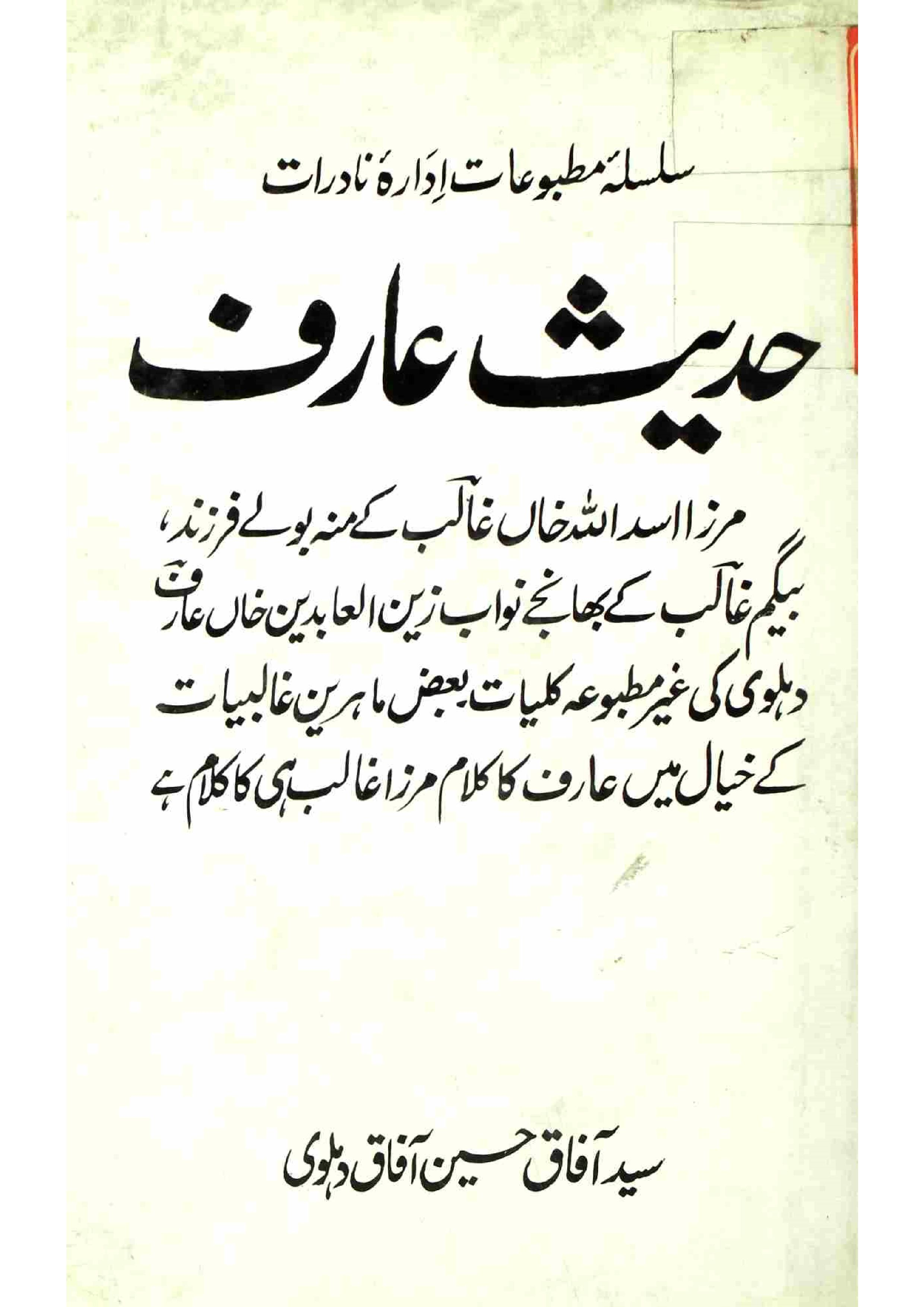 Hadis-e-Aarif