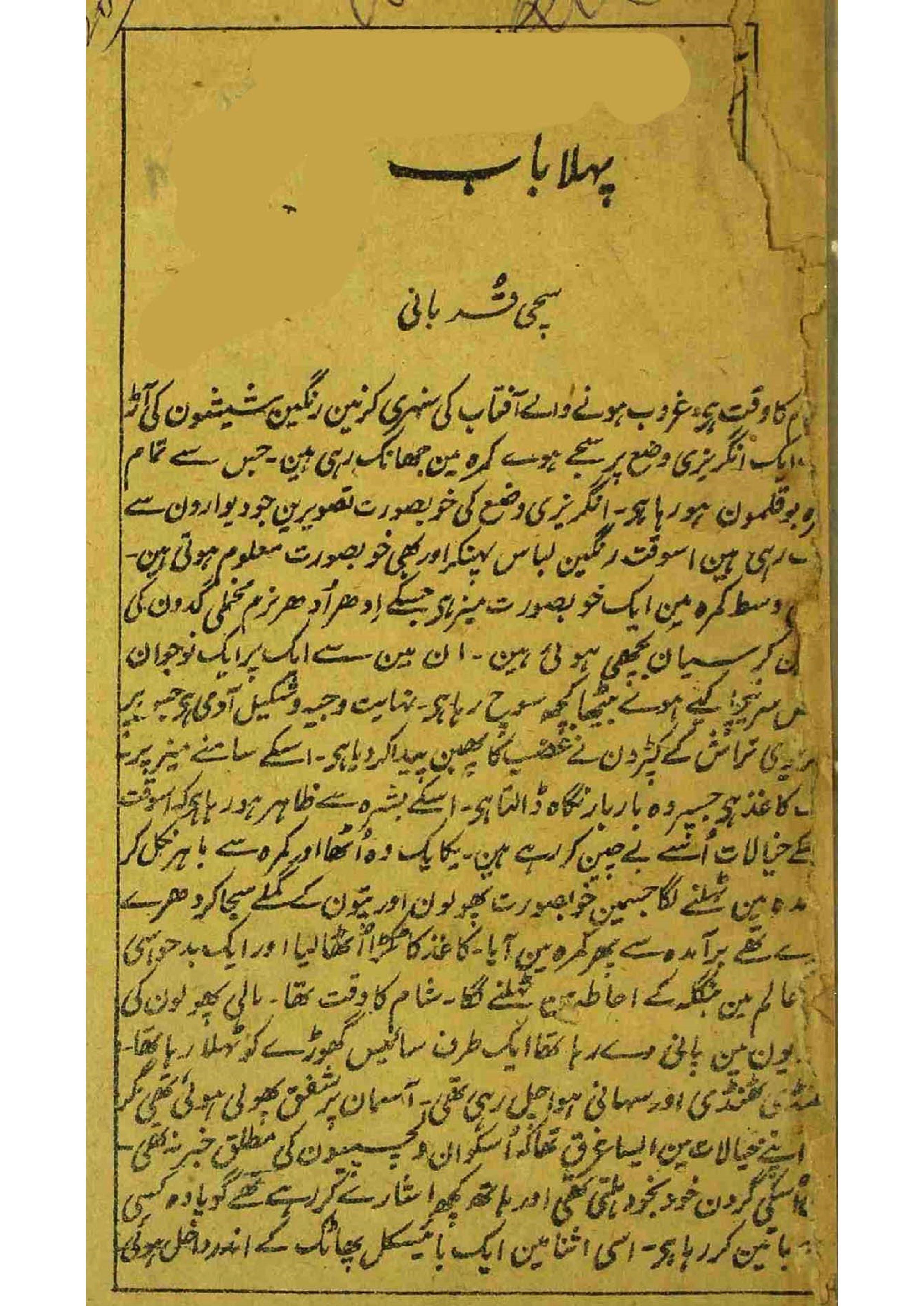 Ham Kharma Wa Ham Sawab