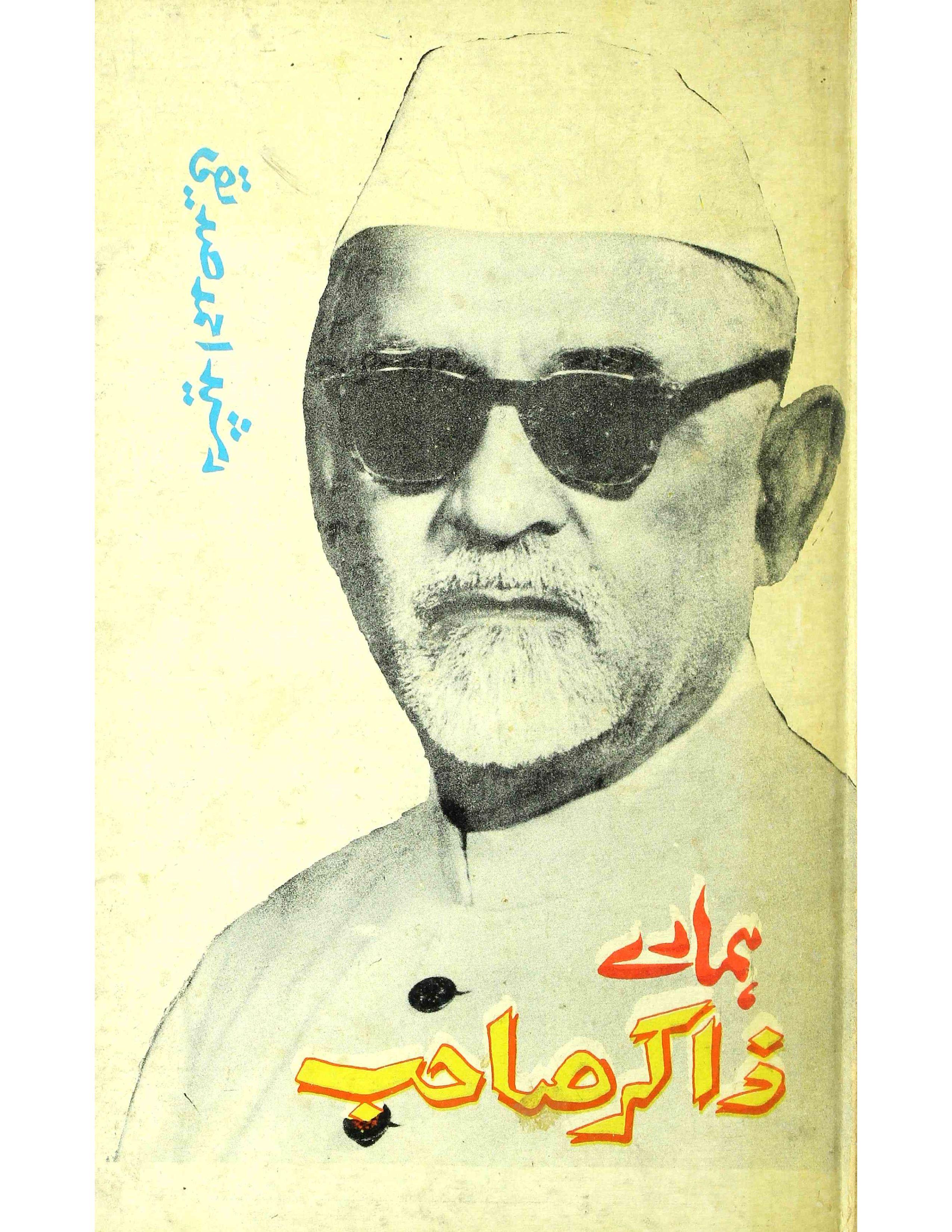 Hamare Zakir Sahab