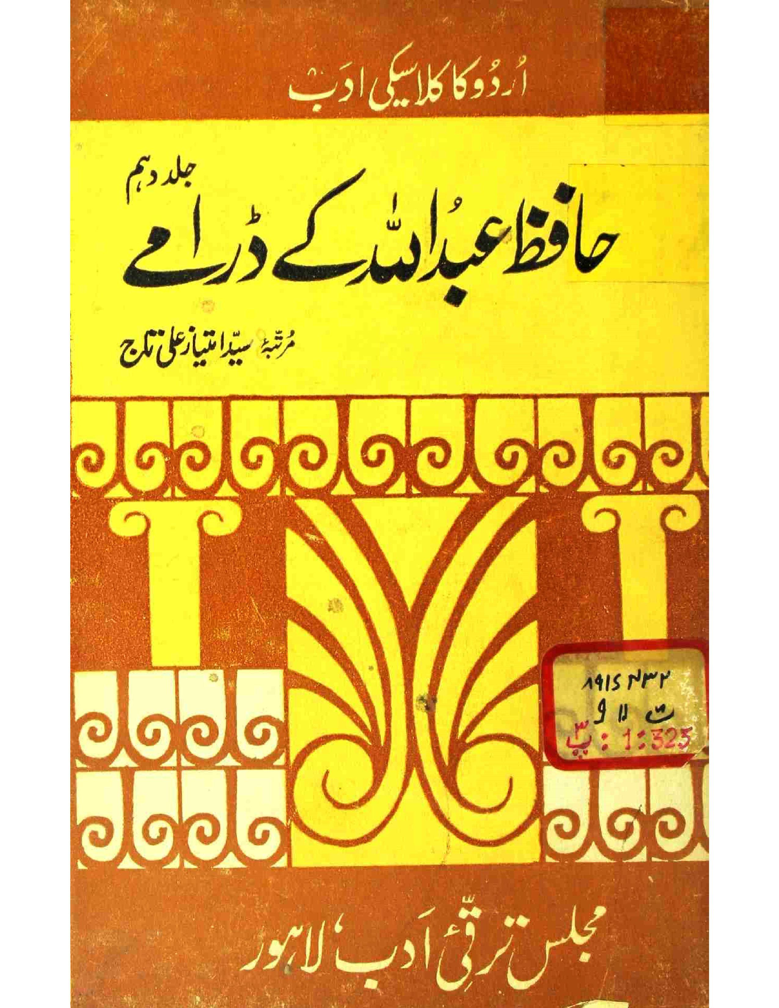 Hafiz Abdullah Ke Drame     Volume-010
