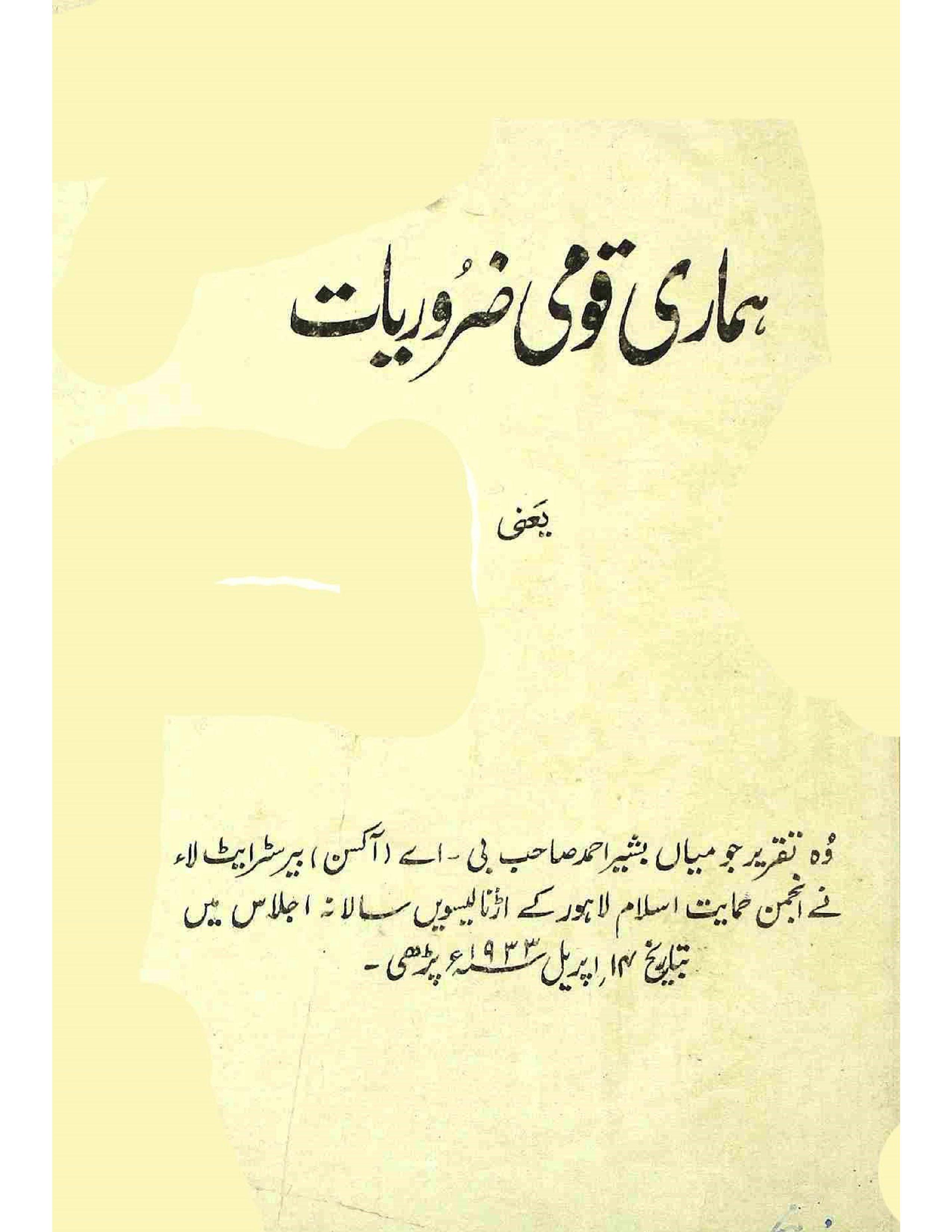 Hamari Qaumi Zaruriyat
