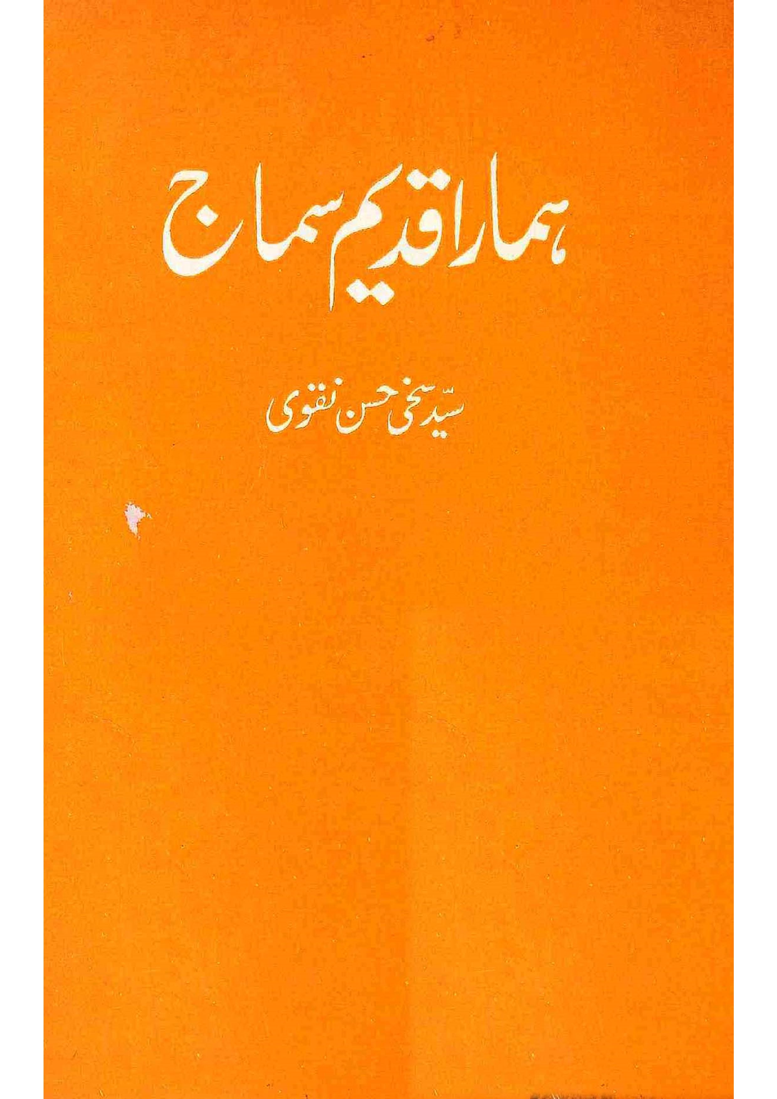 Hamara Qadeem Samaj