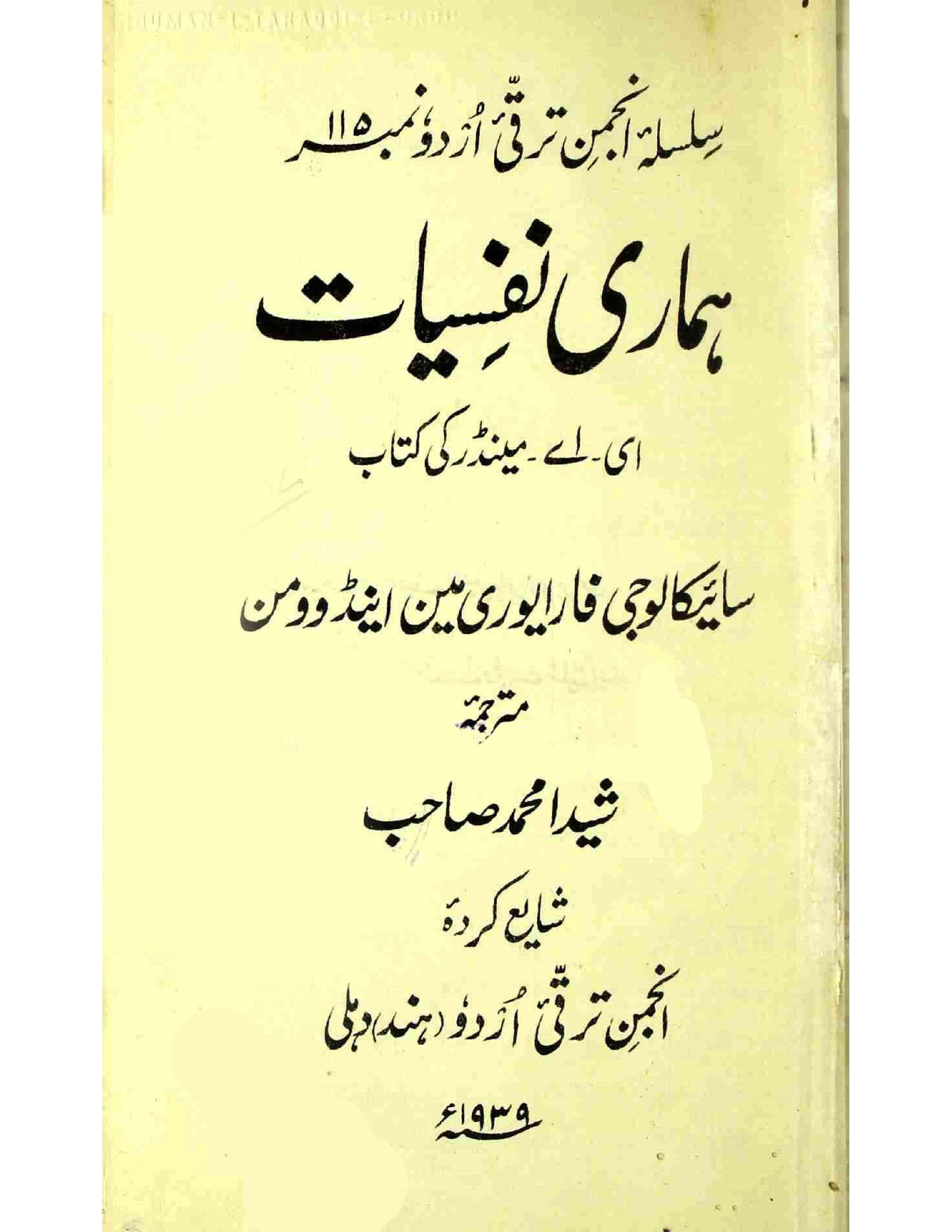 Hamari Nafsiyat