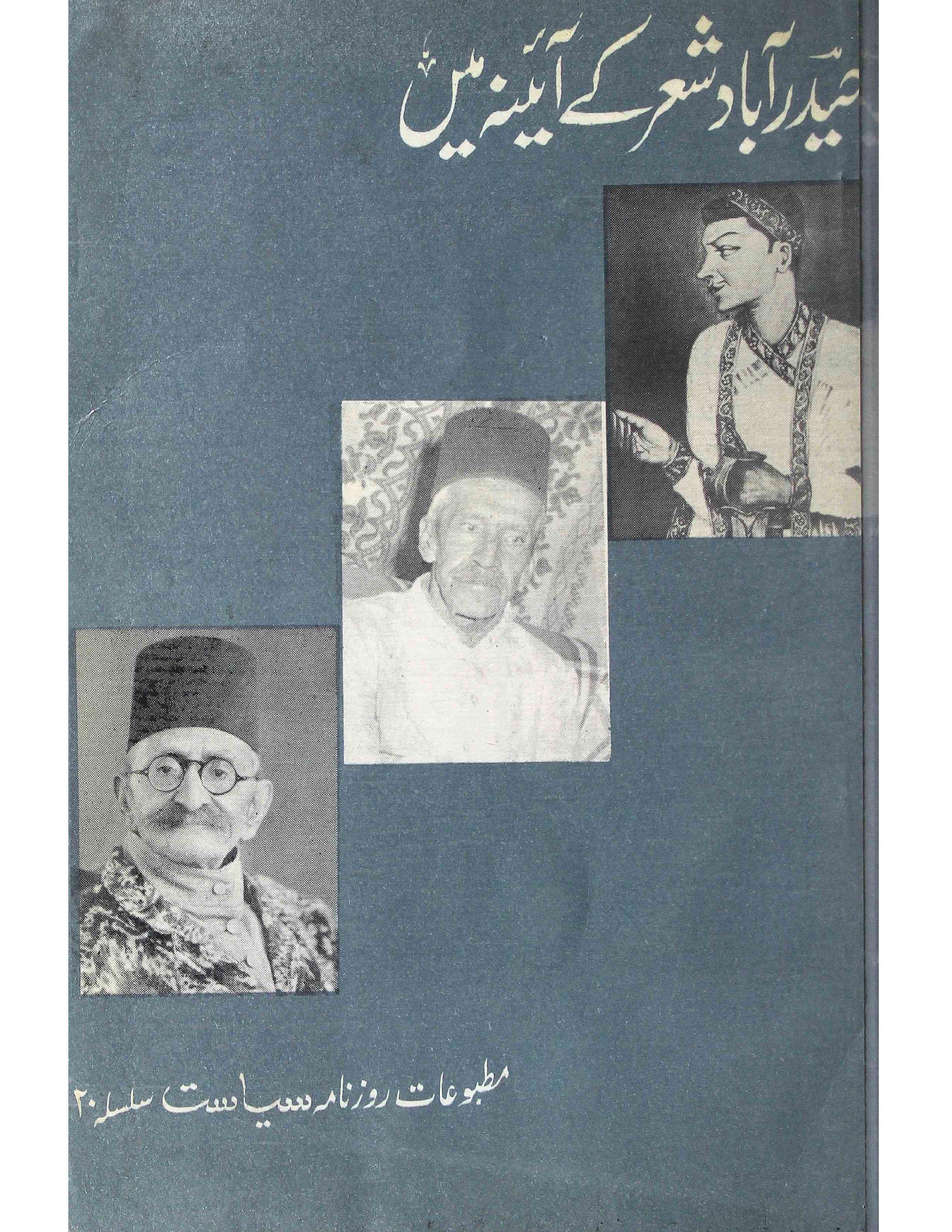 Haidrabad Sher Ke Aaeene Mein