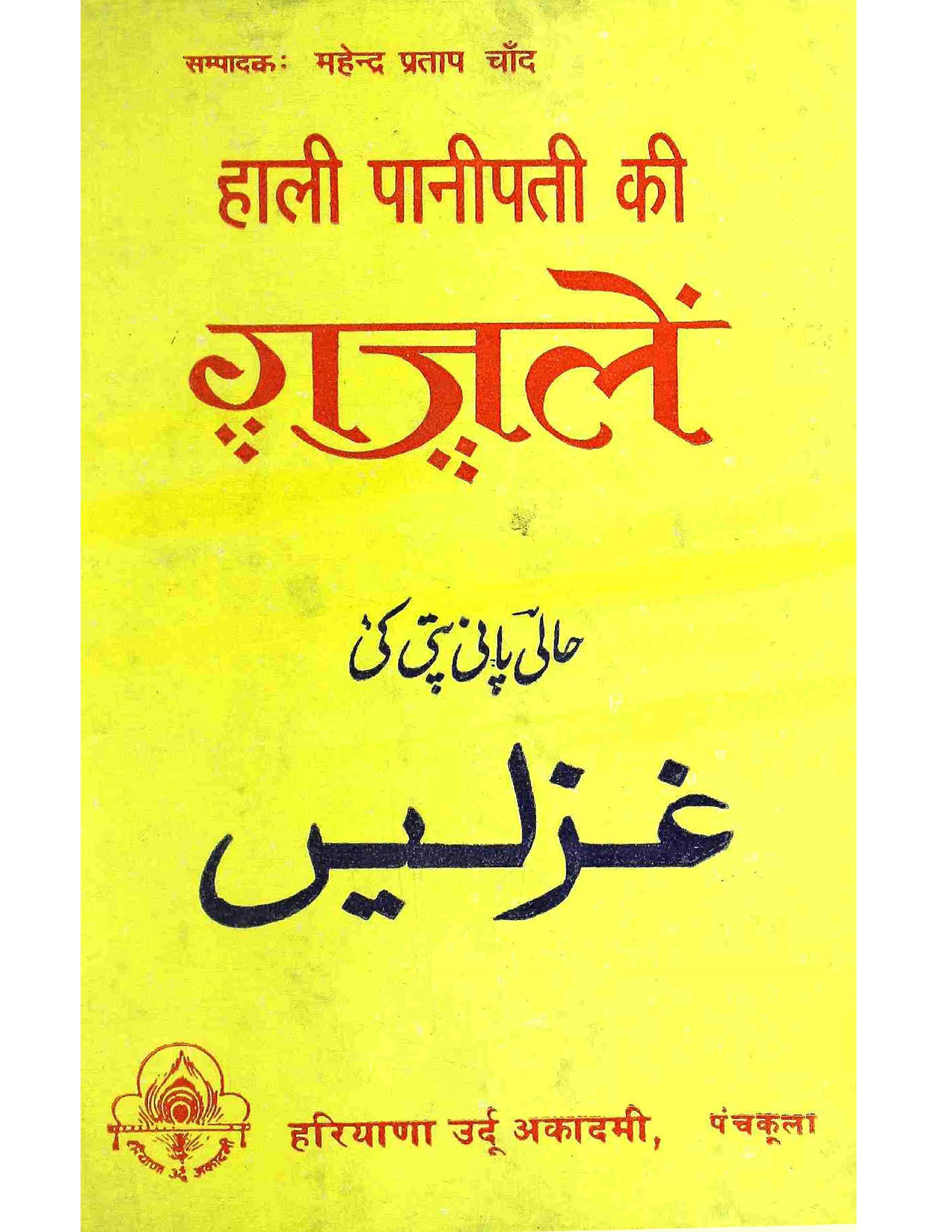 Hali Panipati Ki Ghazlen