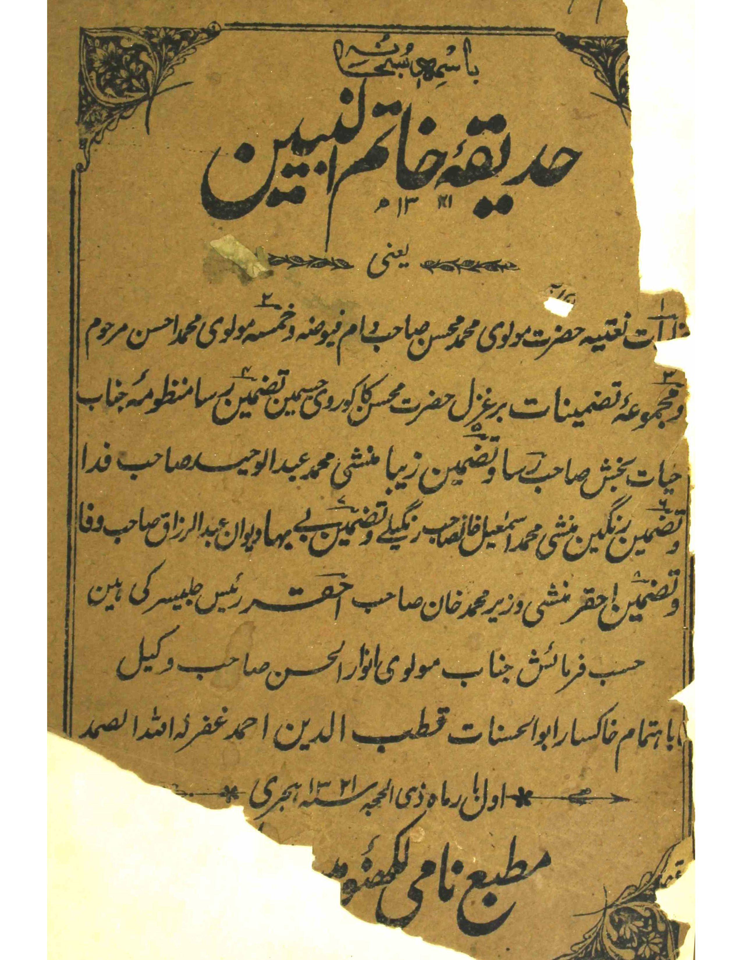 Hadiqa-e-Khatmunnabiyeen